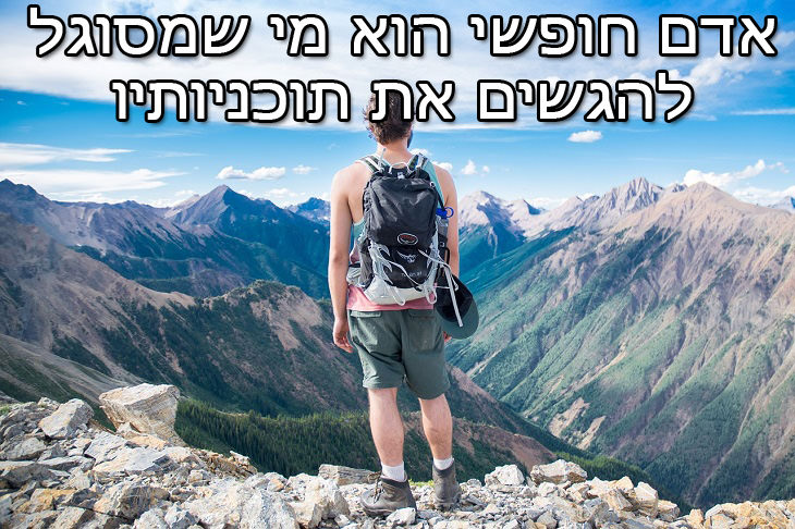 אדם חופשי הוא מי שמסוגל להגשים את תוכניותיו