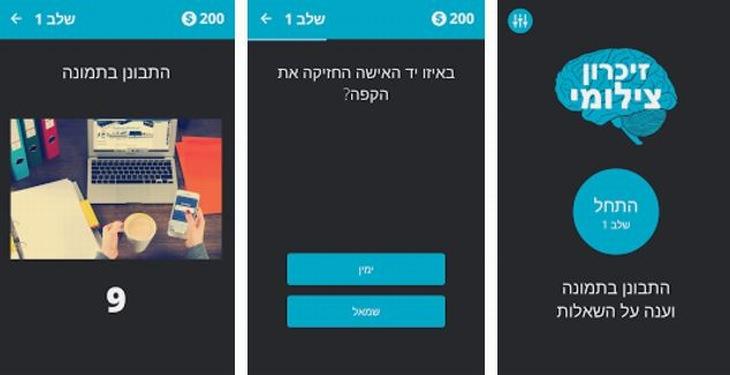"""צילומי מסך מאפליקציית """"זיכרון צילומי - חידון לזיכרון"""""""
