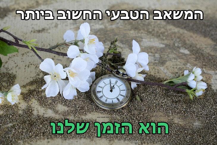 המשאב הטבעי החשוב ביותר הוא הזמן שלנו