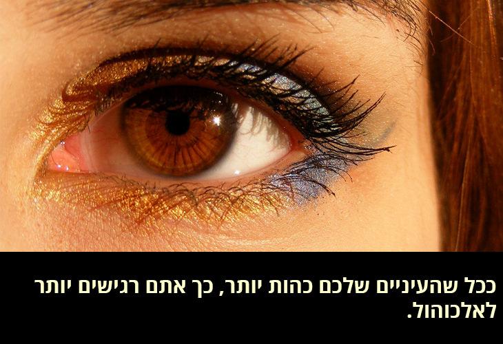 ככל שהעיניים שלכם כהות יותר, כך אתם רגישים יותר לאלכוהול.