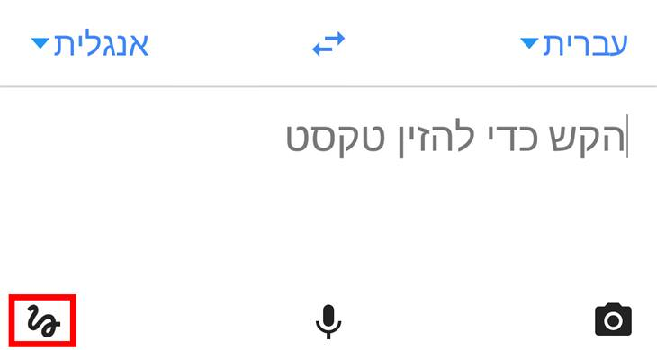 מדריך לשימוש באפליקציית Google Translate