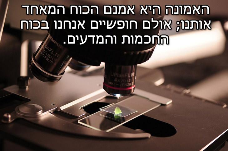 האמונה היא אמנם הכוח המאחד אותנו; אולם חופשיים אנחנו בכוח החכמות והמדעים