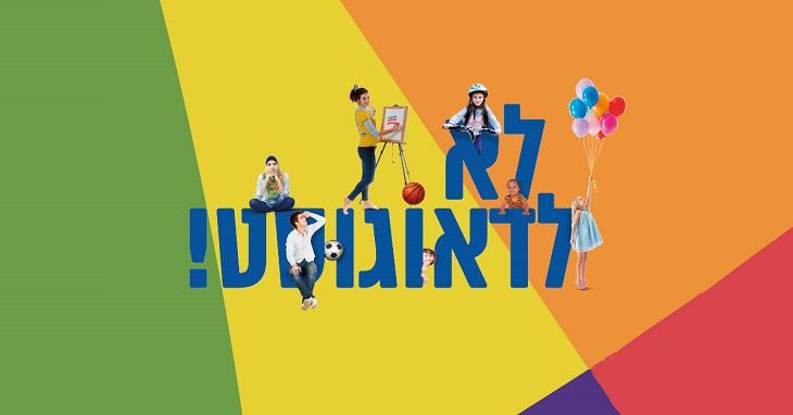 פסטיבל לא לדאוגוסט: לוגו הפסטיבל