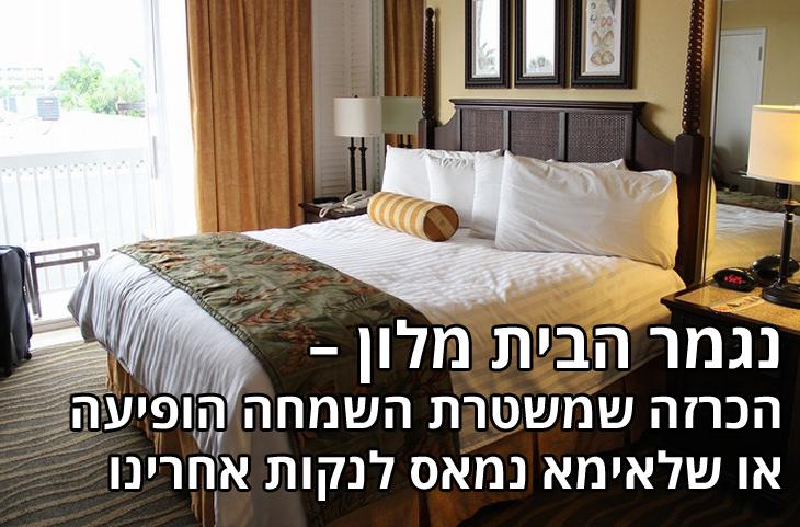פירושים מצחיקים למילים מיושנות: נגמר הבית מלון – הכרזה שמשטרת השמחה הופיעה או שלאימא נמאס לנקות אחרינו