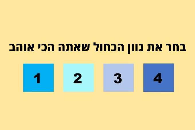 מבחן אישיות: בחר את גוון הכחול שאתה הכי אוהב
