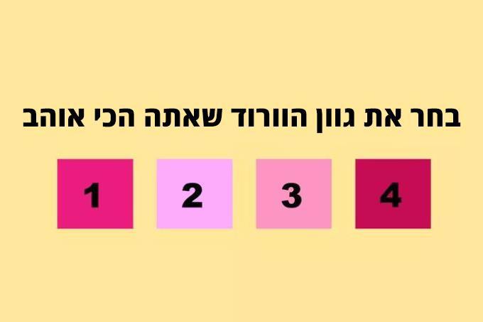 מבחן אישיות: בחר את גוון הוורוד שאתה הכי אוהב