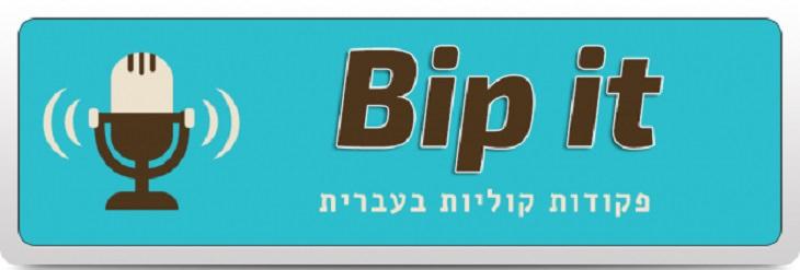 אפליקציות פקודות קוליות: אפליקציית Bip It