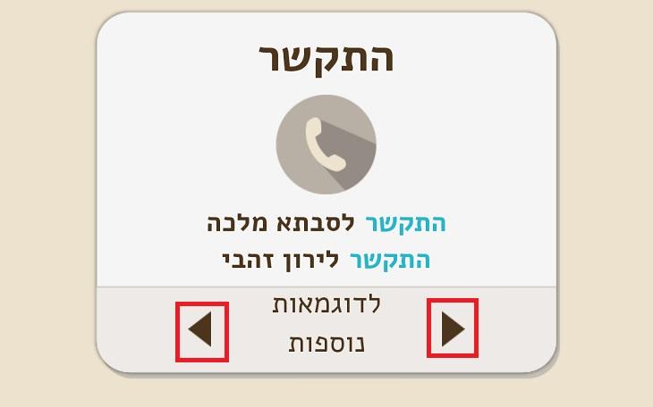 אפליקציות פקודות קוליות: דפדוף בתפריט האפשרויות