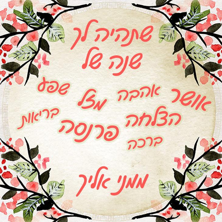 ברכות לראש השנה: שתהיה לך שנה של אושר, אהבה, מזל, שפע, הצלחה, פרנסה, בריאות וברכה, ממני אליך
