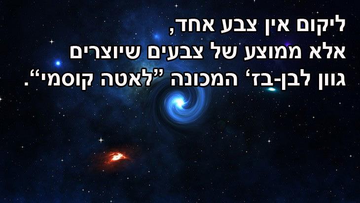 """עובדות מרתקות על היקום: מהו צבעו של היקום? ליקום אין צבע אחד, אלא ממוצע של צבעים שיוצרים גוון לבן-בז' המכונה """"לאטה קוסמי""""."""
