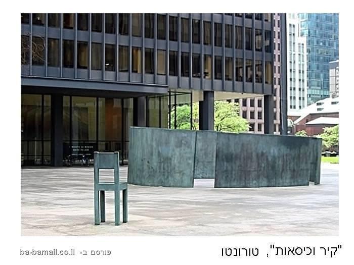 קיר וכיסאות