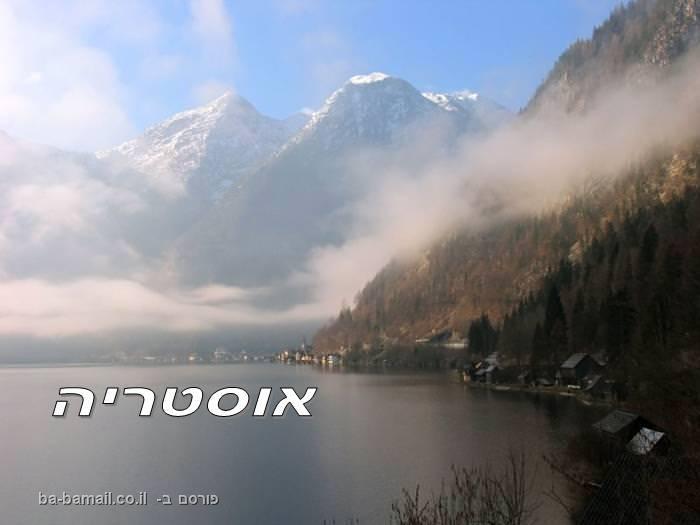 יופייה עוצר הנשימה של אוסטריה