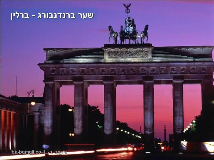 גרמניה, חו'ל עולם, טיול,תמונות מדהימות,תמונות יפות, שער ברנדבורג, ברלין