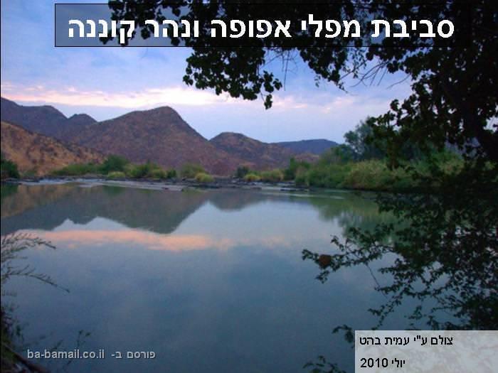 נהר קוננה, מפלי אפופה