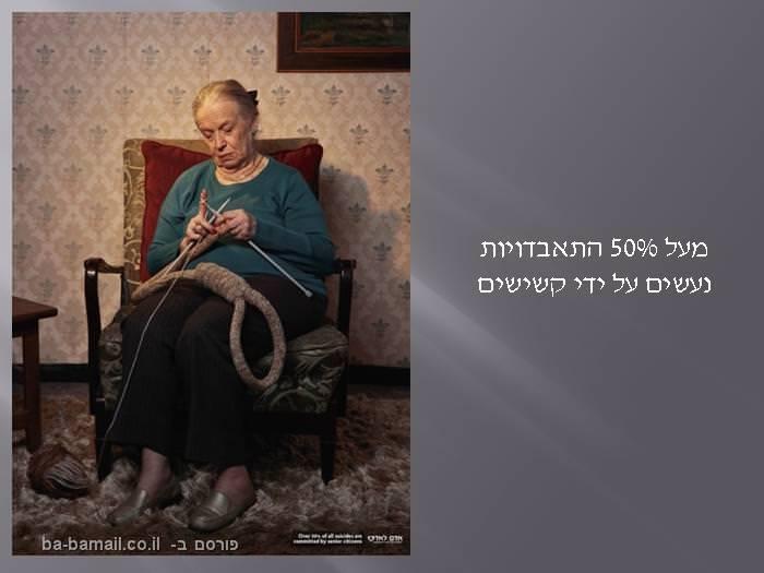 לפעמים רק פרסומות קשות מעבירות את המסר...