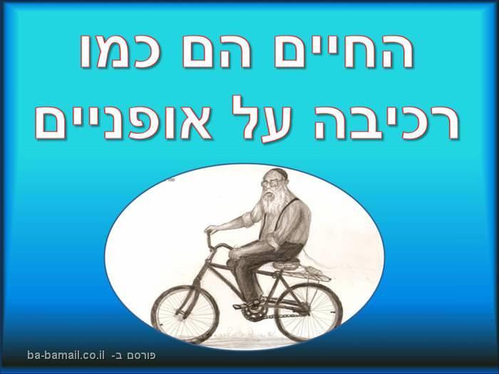 החיים הם כמו רכיבה על אופניים