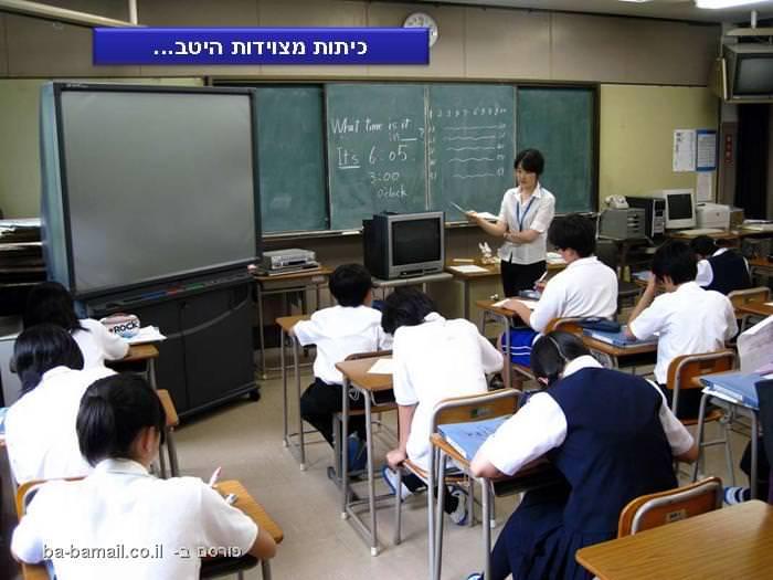 ולראות ולקנא: כך נראים בתי הספר ביפן