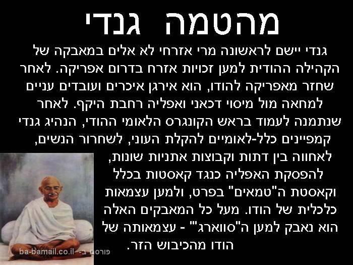 משפטים של מהטמה גנדי