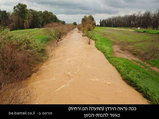הירדן, גשר להבות הבשן