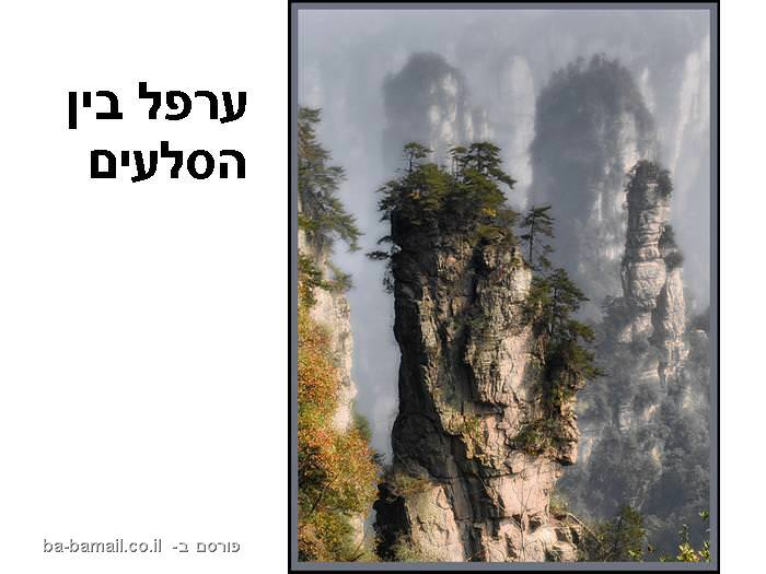 ערפל בין הסלעים