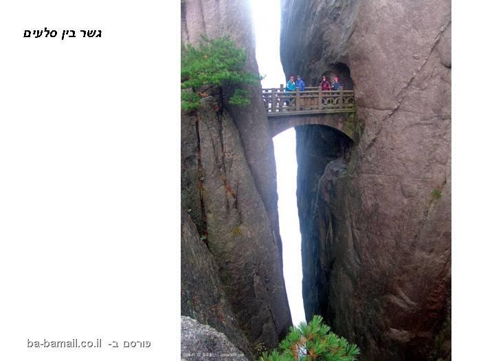 גשר בין סלעים