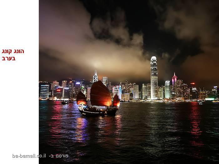 הונג קונג בערב