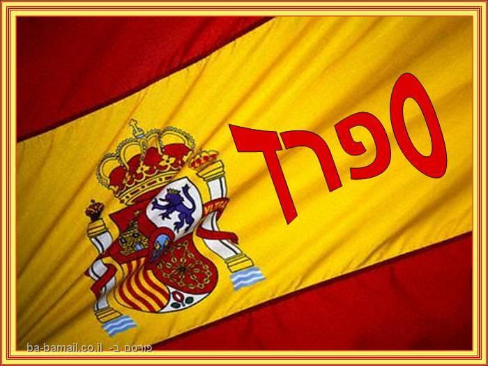 ספרד, תמונה