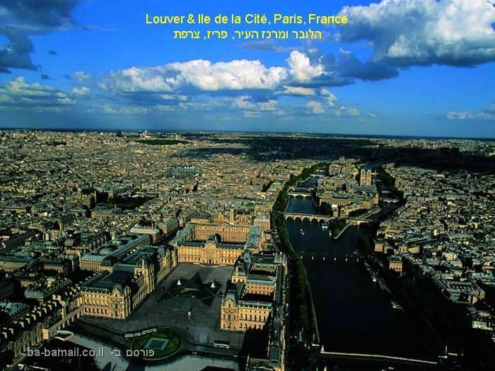 צילום, אירופה, צרפת, תמונות
