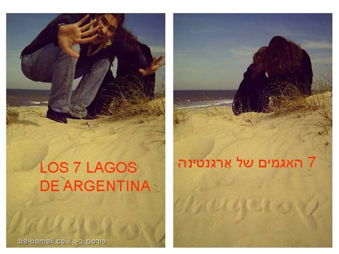 תיירות, טיולים, ארגנטינה, אגמים