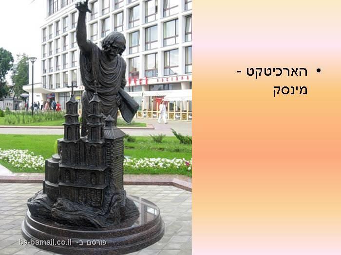 פסל, ארכיטקט, מינסק
