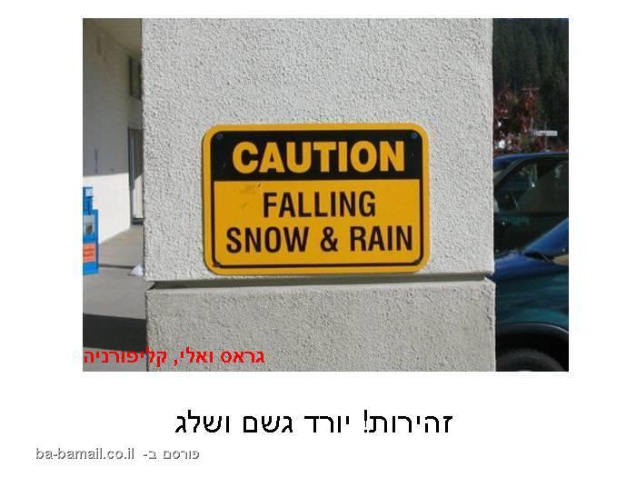 שלט מטופש, טיפשי, שלטים, שלט, שלג יורד, גשם יורד