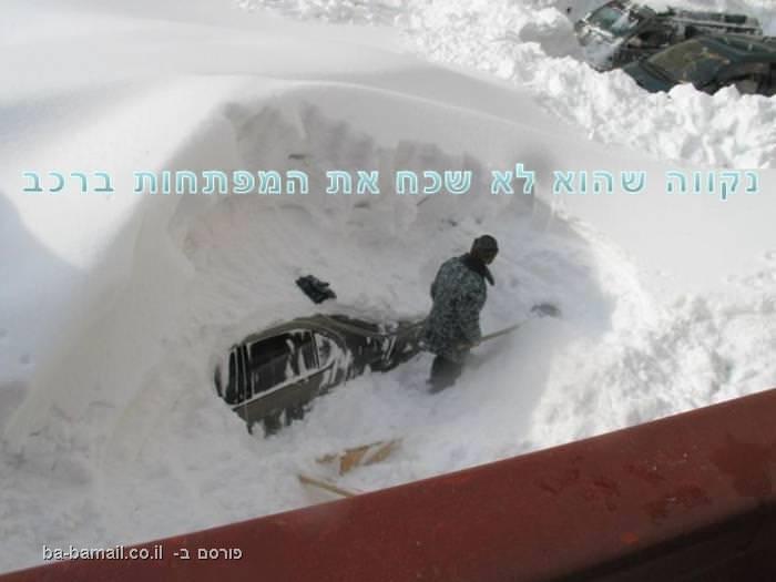 תמונות מוזרות, תמונות מצחיקות,שלג, מכונית מכוסה שלג
