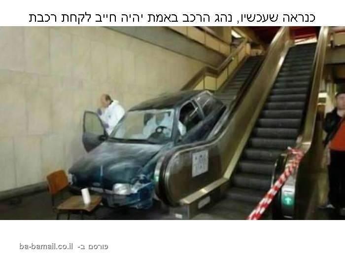 תמונות מוזרות, תמונות מצחיקות, מכונית ברכבת תחתית, מדרגות נעות