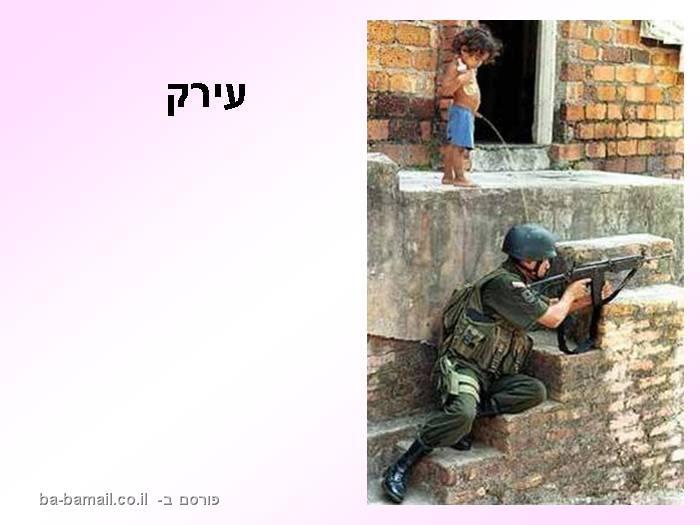 תמונה מצחיקה, תמונות מהעולם, עירק, ילד משתין, חייל אמריקאי
