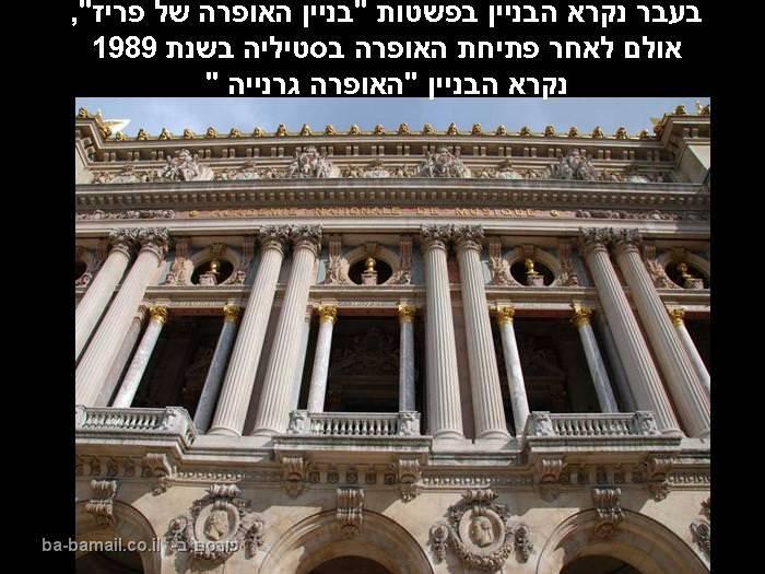 בנין האופרה בפריז, ארמון גרנייה, פריז, אופרה, צרפת