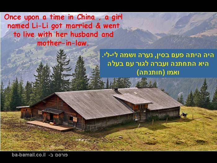 סיפור סיני, האוהב את זולתו, דשא, הרים, בקתה