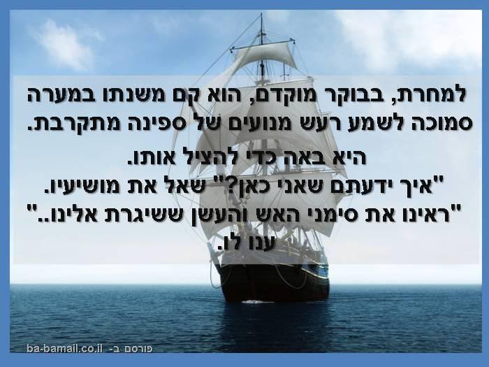 מוסר השכל,סיפור קצר, אי בודד, אוניה, חילוץ