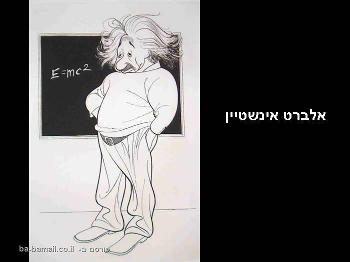 אל הירשפלד, קריקטורות, איור, אינשטיין