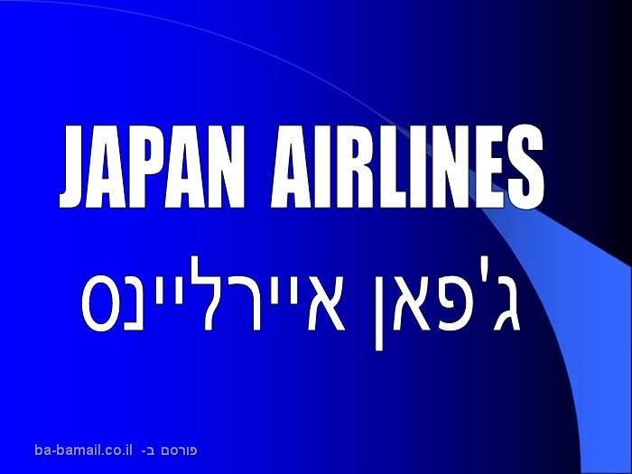 מטוס, יוקרה, מחלקה ראשונה, טיסה, חברת תעופה, עושר, ג'פאן איירליינס