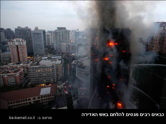 אסון בשנגחאי - שריפה כילתה בניין בן 30 קומות