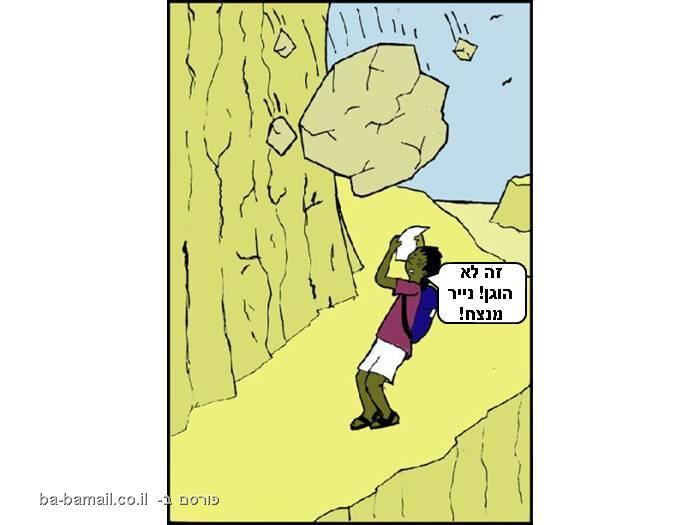 אוסף קריקטורות מצחיקות - אחד הטובים!