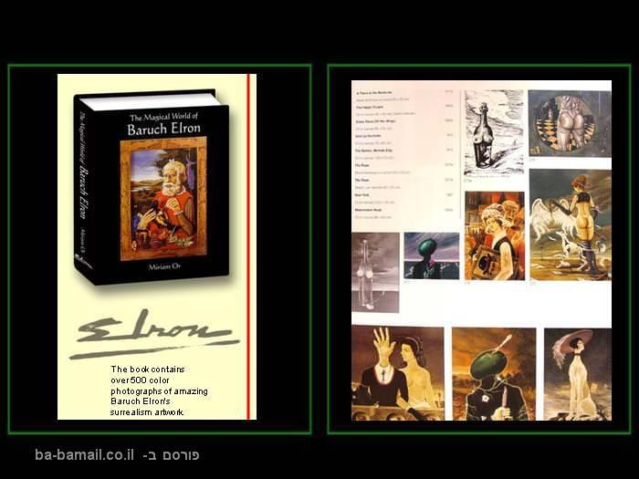 יצירותיו הנפלאות של הצייר ברוך אלרון ז``ל