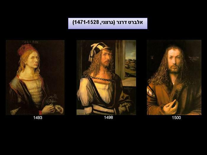 דיוקנאות עצמיים של הציירים הגדולים בהיסטוריה