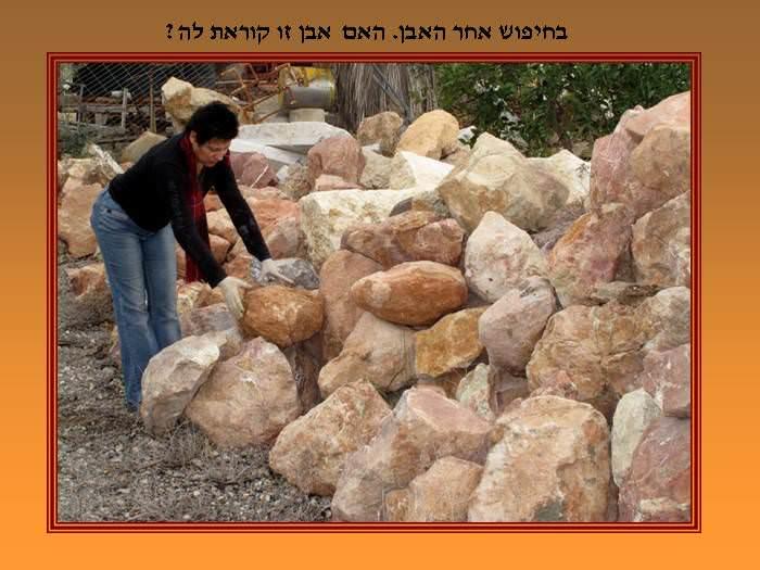 עבור אידה ניצני, כל אבן היא פסל לא מלוטש (לעבור)