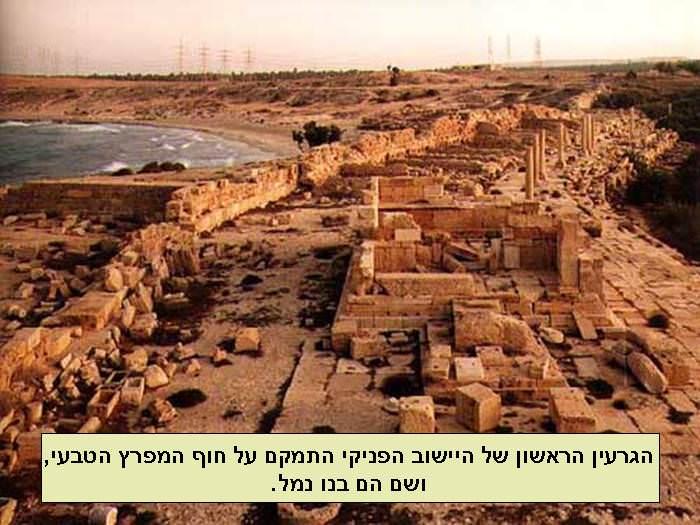 הרבה לפני קדאפי - התרבות העתיקה בלוב