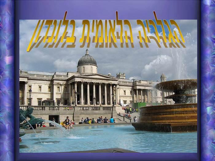 מעוז האומנות האנגלית - הגלריה הלאומית בלונדון