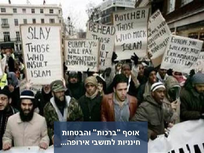 הפגנות איסלאם קיצוני בלונדון - מזעזע!