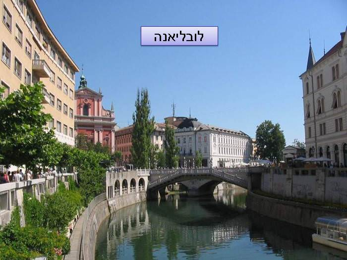 הפנינה של מזרח אירופה - יופיה של סלובניה