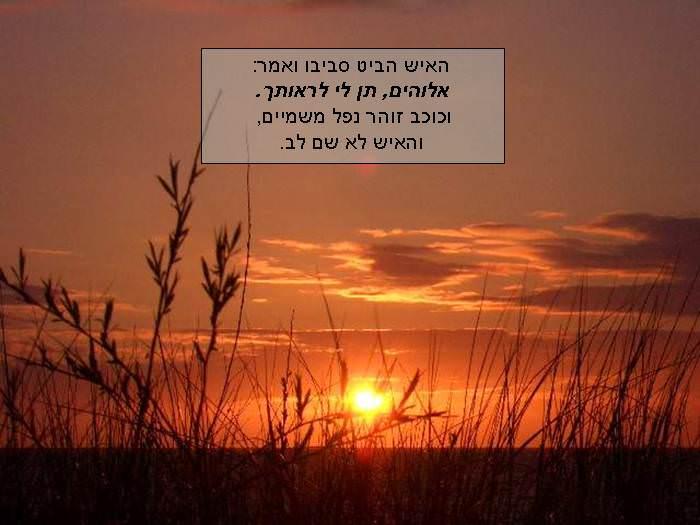 אל לנו לקח את ברכת האלוהים כמובנת מאליה