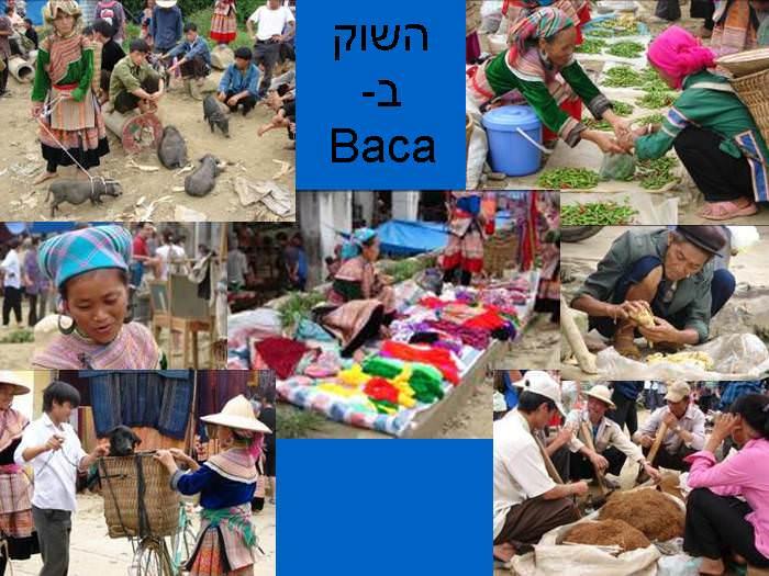 חוויותיי מהמזרח - יומן מסע בוייטנאם